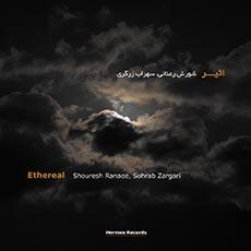 046-Ethereal(jpg)