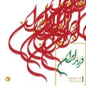 Farzande Iran