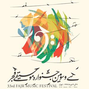 سیوسومین جشنواره موسیقی فجر